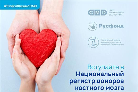 В лабораториях CMD можно присоединиться к Национальному РДКМ